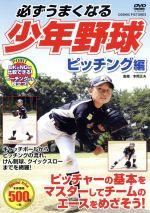 中古 必ずうまくなる少年野球 ピッチング編 趣味 アウトレット☆送料無料 afb 教養 買い取り