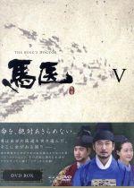 【中古】 馬医 DVD BOX V /チョ・スンウ,イ・ヨウォン,イ・サンウ 【中古】afb