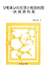 【中古】 リモネンの化学と有効利用 技術資料集 /秋葉光雄(著者) 【中古】afb