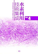 【中古【中古】】 水素利用技術集成(Vol.4) 高効率貯蔵技術、水素社会構築を目指して【中古】afb /岡野一清(著者),児玉竜也(著者),阿部竜(著者),伊藤直次(著者),市川貴之(著者)【中古】afb, PLEJOUR-プレジュール-:469fdf06 --- sunward.msk.ru