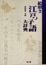 【中古】 絵解き・江戸っ子語大辞典 /笹間良彦(著者) 【中古】afb