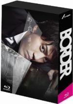 【中古】 BORDER Blu-ray BOX(Blu-ray Disc) /小栗旬,青木崇高,波瑠,川井憲次(音楽) 【中古】afb