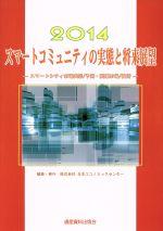 【中古】 スマートコミュニティの実態と将来展望(2014) スマートシティ市場実態/予測・関連市場/技術 /日本エコノミックセンター(編者) 【中古】afb