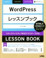 中古 お得セット WordPressレッスンブック HTML5 CSS3準拠 エビスコム 販売 著者 afb
