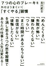 中古 7つの心のブレーキを外せばうまくいく すぐやる 習慣 著者 古川武士 専門店 afb スピード対応 全国送料無料