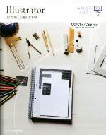 中古 当店は最高な サービスを提供します Illustrator 10年使える逆引き手帖 CC CS6 afb 高野雅弘 著者 CS5 人気 おすすめ