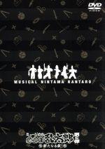 【中古】 ミュージカル 忍たま乱太郎 第5弾~新たなる敵!~ /(ミュージカル),渡辺和貴 【中古】afb