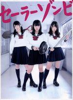 【中古】 セーラーゾンビ Blu-ray BOX(Blu-ray Disc) /大和田南那,川栄李奈,高橋朱里 【中古】afb