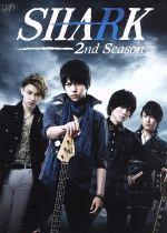 【中古】 SHARK~2nd Season~DVD-BOX(初回限定生産豪華版) /重岡大毅,濱田崇裕,神山智洋 【中古】afb