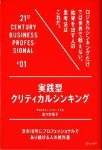 中古 実践型クリティカルシンキング 次の10年にプロフェッショナルであり続ける人の教科書#01 佐々木裕子 著者 トレンド afb 激安セール