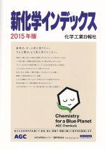 【中古】 新化学インデックス(2015年版) /化学工業日報社(その他) 【中古】afb