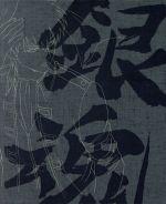 【中古】 銀魂 Blu-ray Box シーズン其ノ弐(Blu-ray Disc) /空知英秋(原作),杉田智和(坂田銀時),阪口大助(志村新八),釘宮理恵(神楽), 【中古】afb