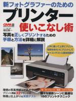 ついに再販開始 予約販売 中古 新フォトグラファーのためのプリンター使いこなし術 フォトコンで入賞できるプリント技を解説 Gakken Camera 著者 Mook 増田賢一 afb