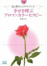 中古 幸せを呼ぶアロマ×カラーセラピー 安値 セットアップ 色と香りのミラクルメソッド マイナビ文庫 afb 色映みほ 著者