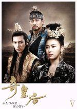 【中古】 奇皇后-ふたつの愛 涙の誓い-DVD-BOX V /ハ・ジウォン,チュ・ジンモ,チ・チャンウク 【中古】afb