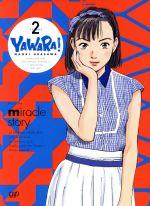 【中古】 YAWARA! Blu-ray BOX2(Blu-ray Disc) /浦沢直樹(原作),スタジオ・ナッツ(原作),皆口裕子(猪熊柔),永井一郎(猪熊滋悟 【中古】afb