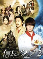 【中古】 信長のシェフ2 Blu-ray BOX(Blu-ray Disc) /玉森裕太 【中古】afb