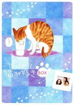 【中古】 やっぱり猫が好き Vol.7~13ボックスセット /もたいまさこ,室井滋,小林聡美 【中古】afb