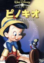 中古 新作製品、世界最高品質人気! ピノキオ スペシャル ディズニー 公式通販 エディション afb