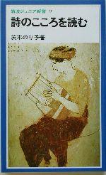 中古 詩のこころを読む 岩波ジュニア新書 著者 メーカー公式 茨木のり子 店 afb