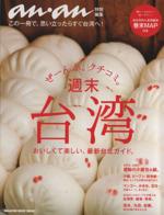 中古 週末台湾 70%OFFアウトレット anan特別編集 新作通販 編者 マガジンハウス afb