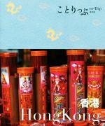 おしゃれ 中古 ●日本正規品● 香港 ことりっぷ海外版 afb 昭文社