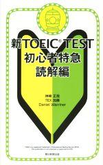中古 新TOEIC TEST 初心者特急 読解編 神崎正哉 著者 Tex加藤 afb 定番から日本未入荷 日本