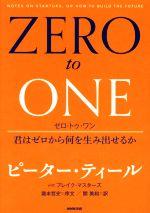 中古 ZERO 贈与 to ONE 君はゼロから何を生み出せるか ピーター ティール 休み afb 著者 訳者 関美和 マスターズ ブレイク