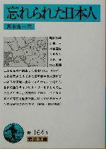 中古 忘れられた日本人 岩波文庫 超目玉 afb 宮本常一 著者 卓越