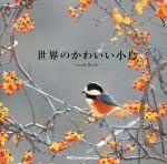中古 世界のかわいい小鳥 afb 10%OFF 上田恵介 日本正規代理店品