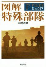 【中古】 図解 特殊部隊 F FILESNo.047/大波篤司(著者) 【中古】afb
