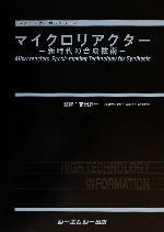 【中古】 マイクロリアクター 新時代の合成技術 ファインケミカルシリーズ/吉田潤一(その他) 【中古】afb