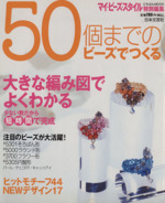 数量限定アウトレット最安価格 中古 50個までのビーズでつくる 大きな編み図でよくわかる にちぶんMOOK afb 日本文芸社 オリジナル