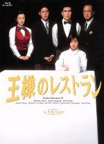 【中古】 王様のレストラン Blu-ray BOX(Blu-ray Disc) /松本幸四郎[九代目],筒井道隆,山口智子,服部隆之(音楽) 【中古】afb
