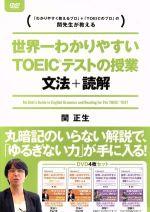 【中古】 世界一わかりやすいTOEICテストの授業 文法・読解 DVD-BOX /関正生 【中古】afb