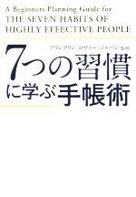 送料無料新品 中古 完売 7つの習慣に学ぶ手帳術 フランクリン コヴィー ジャパン afb