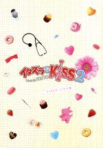 【中古】 イタズラなKiss2~Love in TOKYO ディレクターズ・カット版 Blu-ray BOX2(Blu-ray Disc) /未来穂香,古川雄輝,山 【中古】afb