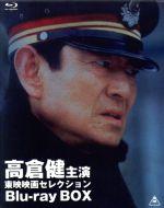 【中古】 高倉健主演 東映映画セレクション Blu-ray BOX(Blu-ray Disc) /高倉健 【中古】afb