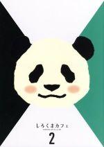 【中古】 しろくまカフェBlu-ray BOX 2(Blu-ray Disc) /ヒガアロハ(原作),櫻井孝宏(シロクマ),福山潤(パンダ),神谷浩史(ペンギン) 【中古】afb
