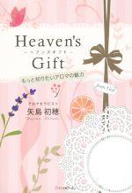 中古 お中元 Heaven's Gift もっと知りたいアロマの魅力 Forest ファッション通販 著者 afb 矢島初穂 Books