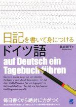 中古 日記を書いて身につけるドイツ語 眞岩啓子 2020秋冬新作 著者 afb 格安店