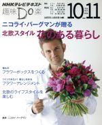 店 中古 趣味Do楽 ニコライ バーグマンが贈る 北欧スタイル 花のある暮らし 2014年10 安い afb バーグマン 編者 NHK出版 NHKテレビテキスト 11月