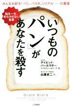 中古 いつものパン メーカー再生品 があなたを殺す 脳を一生 老化させない食事 デイビッド パールマター 著者 購買 白澤卓二 クリスティン afb 訳者 ロバーグ