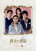 【中古】 彼女の神話 DVD-BOX1 /チェ・ジョンウォン,ジョンフン,ソン・ウンソ 【中古】afb
