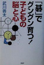 中古 碁 でグングン育つ 子どもの脳と心 著者 武川善太 日本限定 訳あり品送料無料 afb