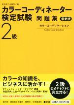 中古 贈物 カラーコーディネーター検定試験2級問題集 最新版 編者 東京商工会議所 特別セール品 afb
