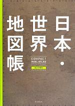 中古 チープ 日本 世界地図帳 コンパクトデュアル アトラス 未使用 編者 平凡社地図出版 afb