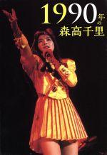 【中古】 1990年の森高千里(初回限定版)(Blu-ray Disc) /森高千里 【中古】afb