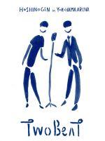 【中古】 ツービート IN 横浜アリーナ(初回限定版)(Blu-ray Disc) /星野源 【中古】afb