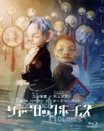 【中古】 シャーロック・ホームズ Blu-ray BOX(Blu-ray Disc) /(趣味/教養) 【中古】afb